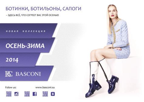 Рекламная акция BASCONI