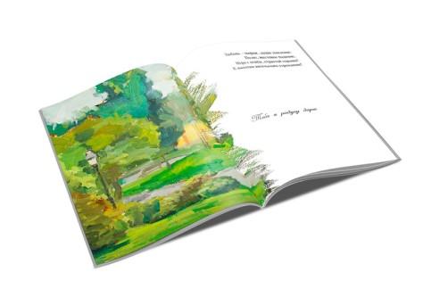 Книга «Стихи о любви»