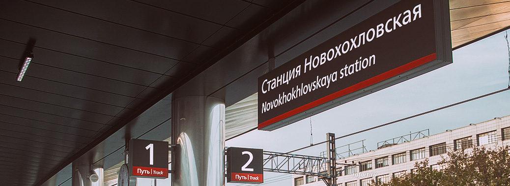 Визуализация проекта станции РЖД «Новохохловская»