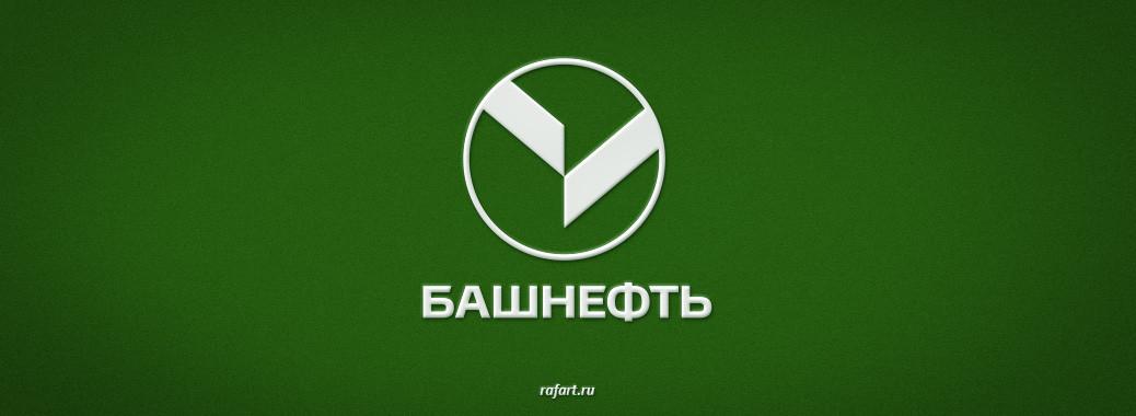 Брошюра для компании Башнефть